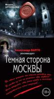 Темная сторона Москвы