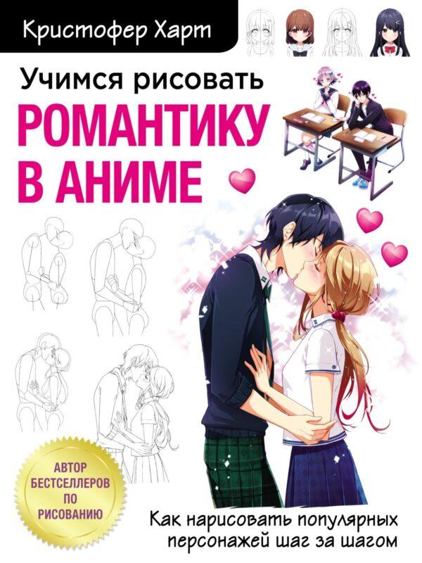 Учимся рисовать романтику в аниме. Как нарисовать популярных персонажей шаг за шагом