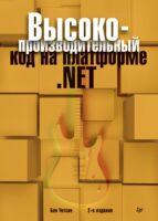 Высокопроизводительный код на платформе .NET (pdf+epub)