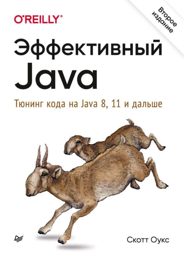 Эффективный Java. Тюнинг кода на Java 8