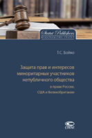 Защита прав и интересов миноритарных участников непубличного общества в праве России