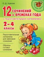 12 сочинений о временах года с подготовительными материалами. 2–4 классы