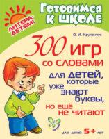 300 игр со словами для детей