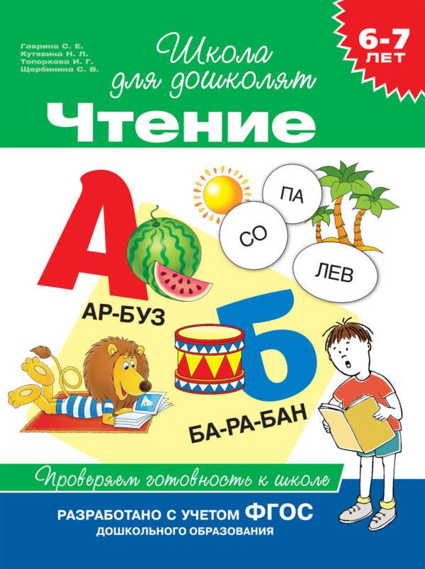 6–7 лет. Чтение. Проверяем готовность к школе