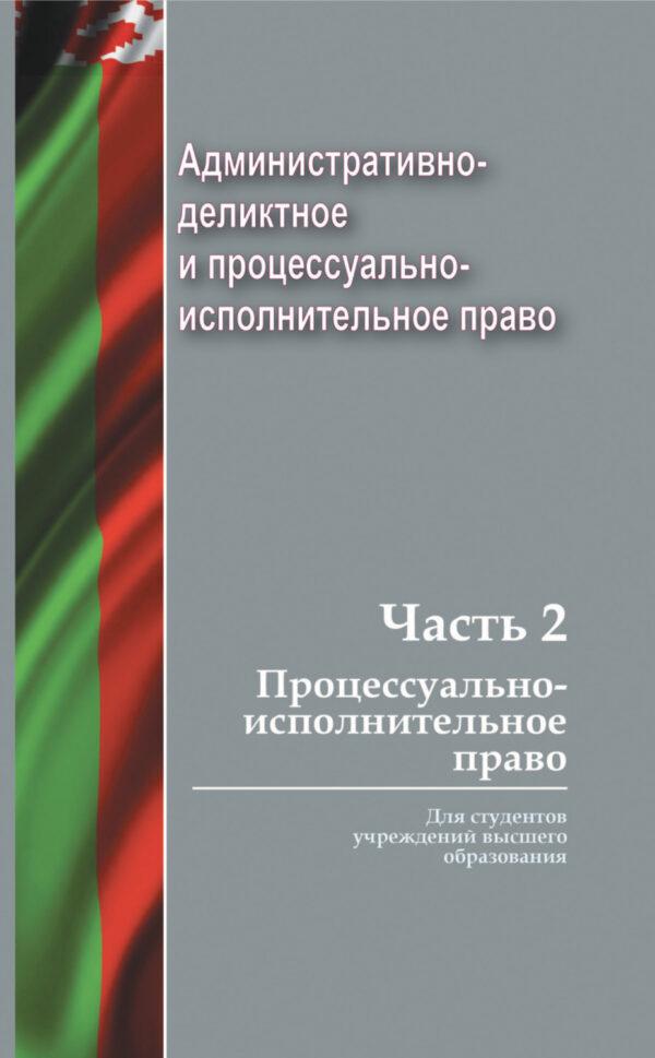 Административно-деликтное и процессуально-исполнительное право. Часть 2. Процессуально-исполнительное право