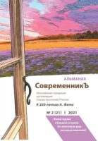 Альманах «СовременникЪ» №2(21) 2021 г.