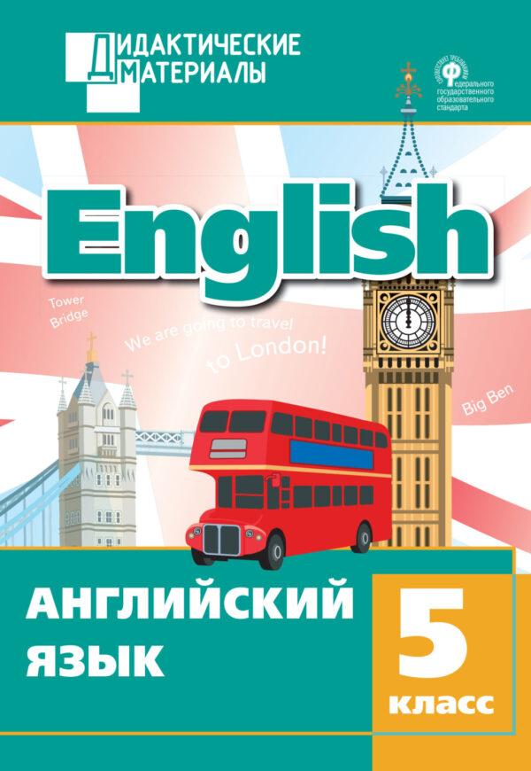 Английский язык. Разноуровневые задания. 5 класс