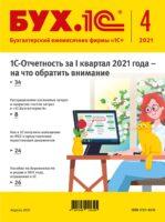 БУХ.1С №4 2021 г. (+ epub)
