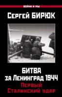 Битва за Ленинград 1944: Первый Сталинский удар
