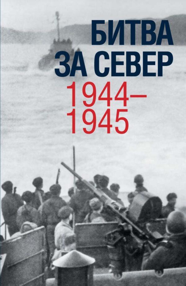 Битва за Север. 1944–1945