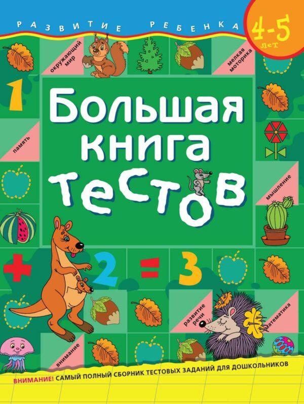 Большая книга тестов. Для детей 4–5 лет