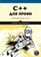 C++ для профи