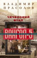 Чеченский этап. Вангол-5
