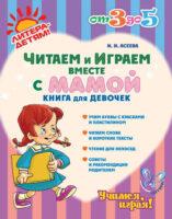 Читаем и играем вместе с мамой. Книга для девочек