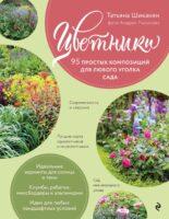 Цветники. 95 простых композиций для любого уголка сада