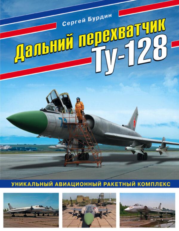 Дальний перехватчик Ту-128. Уникальный авиационный ракетный комплекс