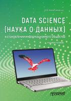 Data Science (наука о данных) в становлении информационного общества