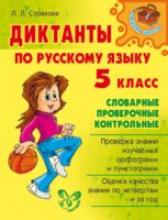 Диктанты по русскому языку. 5 класс
