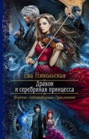 Дракон и серебряная принцесса