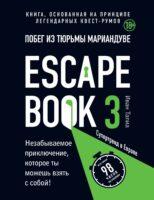 Escape book 3: побег из тюрьмы Мариандуве. Книга