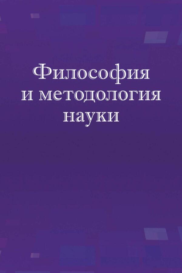 Философия и методология науки. Учебное пособие