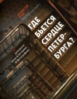 Где бьется сердце Петербурга? Доходные дома в историях и фотографиях