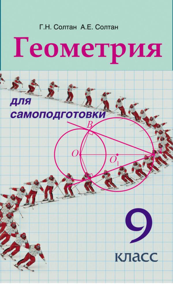 Геометрия для самоподготовки. 9 класс