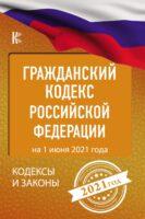 Гражданский кодекс Российской Федерации на 1 июня 2021 года