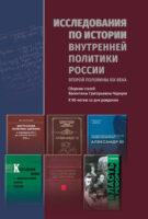 Исследования по истории внутренней политики России второй половины XIX века
