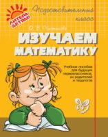 Изучаем математику. Учебное пособие для будущих первоклассников