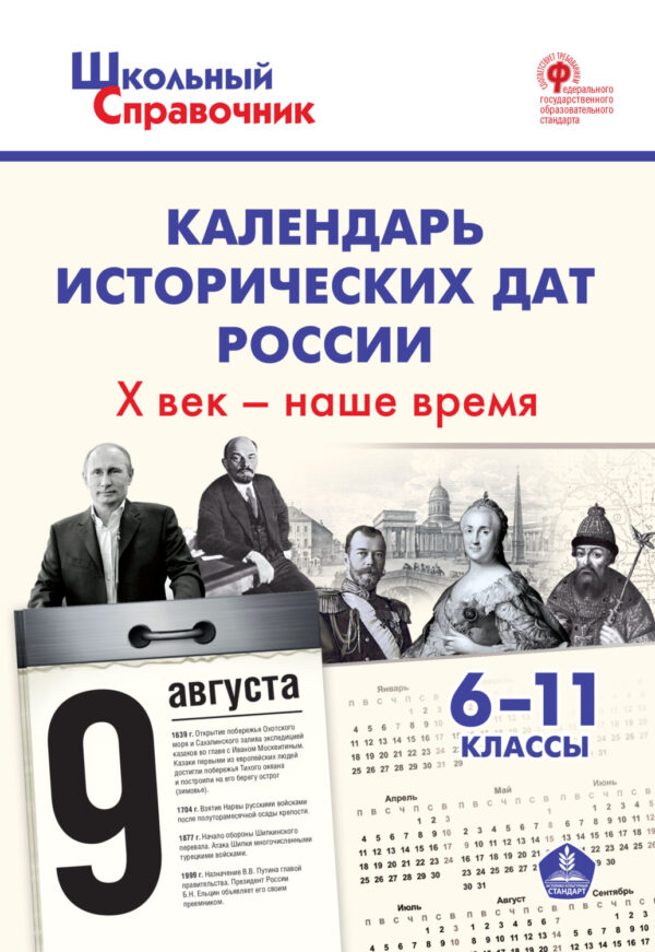 Календарь исторических дат России. X век – наше время. 6–11классы