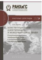 Конституционная идентичность и международное право