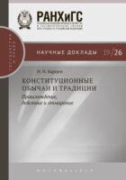 Конституционные обычаи и традиции