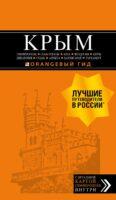 Крым. Симферополь