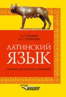 Латинский язык. Учебник для лицеев и гимназий