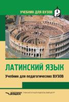 Латинский язык. Учебник для педагогических вузов