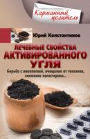 Лечебные свойства активированного угля. Борьба с онкологией