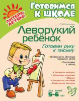 Леворукий ребёнок. Готовим руку к письму
