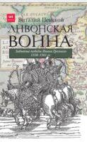 Ливонская война: Забытые победы Ивана Грозного 1558–1561 гг.