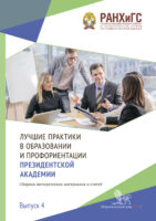Лучшие практики в образовании и профориентации Президентской академии. Выпуск 4