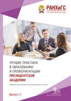 Лучшие практики в образовании и профориентации Президентской академии. Выпуск 5