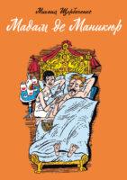 Мадам де Маникюр