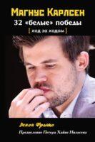 Магнус Карлсен. 32 «белые» победы. Ход за ходом