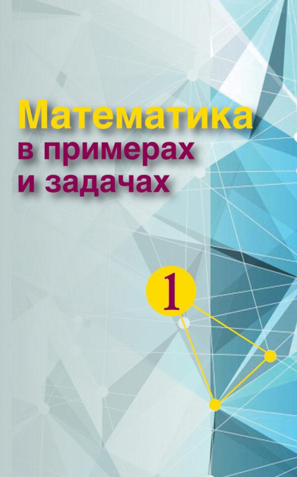 Математика в примерах и задачах. Часть 1