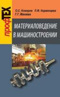 Материаловедение в машиностроении