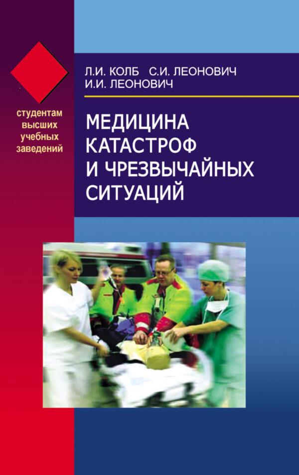 Медицина катастроф и чрезвычайных ситуаций