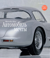 Mercedes-Benz. Автомобиль мечты
