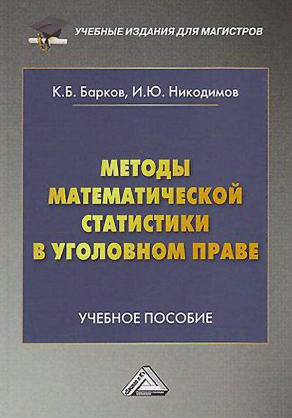Методы математической статистики в уголовном праве