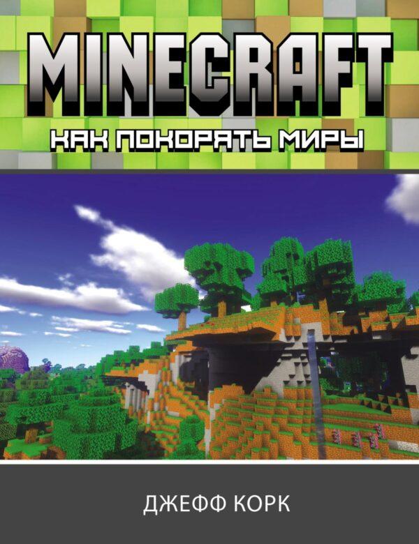 Minecraft. Как покорять миры