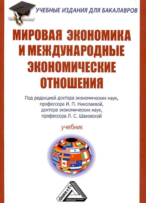 Мировая экономика и международные экономические отношения
